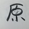 今日の漢字157