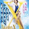 ドクターXから見る日本の雇用事情
