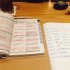 【TOEIC 990点】直前対策1日目 Chapter 1: 名詞