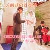 【結婚式準備】人前式のすすめ《型にはまらない楽しい式をしよう!》