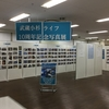 武蔵小杉のヨーカドーで武蔵小杉ライフ写真展