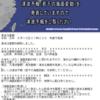 【津波注意報解除】気象庁は6月19日01時02分に『津波注意報』を解除!ただ、19日00時57分には新潟県下越沖でM4.1の地震が発生!地震発生から1週間くらいは最大震度6強程度の地震に注意!