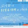 コロナ保険 1泊の入院で10万円の給付金がもらえる!