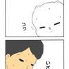 4コマ漫画 ミイコ「ふるえ… その2」