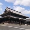 京都観光「東寺」「西本願寺」「東本願寺」「三十三間堂」PART2