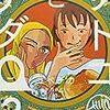 『サトコとナダ (3) 』(☆星海社COMICS)読了