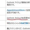 XXXXXさんへ outlook 予定表 日本語のプロパティ・メソッドページの紹介ありがとう