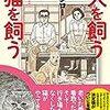 谷口ジロー「犬を飼う そして…猫を飼う」(小学館)-老犬と過ごした最後の日々。彼を見送った夫婦は、やがて猫を飼い始める