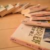 紙の文化が減っていく…