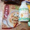 鹹豆漿の朝ごはんを作ろうKALDI