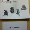 株主優待ガイド(7445 ライトオン:2016年8月決算期 の巻)