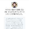 【当選品】9月7個目 ヤクルト アマギフ500円 (87)