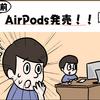 AirPodsが発表された時はまだ便利さに気付けてなかった
