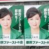 【都議選2021】自民第1党も自公で過半数届かず大敗北