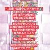 「恋愛・結婚タロットカード」by「占い師NAO」2019/3/19