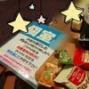 *【不妊治療】リプロ東京で初採卵 無麻酔の結果*