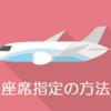 BAのaviosでQF特典航空券を予約する ②座席指定