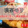 【伊勢グルメ】「喫茶モリ(モリスパ)」の鉄板スパゲッティを食べてきた!(メニュー/駐車場/B級グルメ)