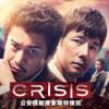 「CRISIS 公安機動捜査隊特捜班」第3話 感想