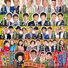東洋経済オンラインの記事から考える吉本新喜劇