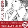 【書評】西野亮廣著 『新 魔法のコンパス』は新刊と変わらないクオリティ