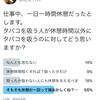 【Twitterアンケート結果】社会のおかしさにメスを!