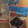 浪花屋製菓:柿ちょこ:チョコ・ホワイト・カフェオレ・きなこ・苺・ビター・アイスクリーム