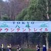 第4回TOKYO八峰マウンテントレイル参加記