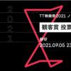 7/12(月)12:30〜TT映画祭2021授賞式公式生配信&来週7/17(土)21:00〜はオンライン飲み会