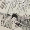 【特報】原田久仁信氏「鈴木宗男の本」に漫画を描いてた