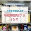 冷蔵庫の整理をしてから1か月~その後の報告~