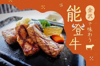【金沢】金沢通なら海鮮だけじゃなく能登牛も!金沢で味わう絶品能登牛料理店3選!