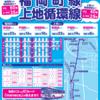 2016.4.1 福岡町線と上地循環線運行開始! - 名鉄バス