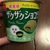 おやつカンパニー:ザクザクショコラ(抹茶味)