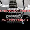 ギター初心者にオススメな曲3選!バンドでやっても楽しい!