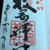 【御朱印巡り】東大阪 河内国 一之宮 枚岡神社