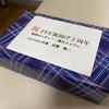 """【試合結果】2020.11.20「FFF第21回興行 """"FFF 2nd Aniversary Party!!""""」"""