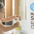 赤ちゃんの乾燥肌・敏感肌におすすめ!!オーガニック ボディソープ【ベビーブーバ babybuba】