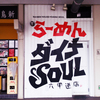 【ダイナSOUL】どろどろの鶏白湯スープ!六甲道駅前で【飲食<六甲道>】