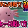 【ピカブイ】ランダム対戦で強い!ラッキーの戦い方!
