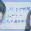 映画『フォルトゥナの瞳』レビュー!神木隆之介・有村架純の描く愛と死の選択の感想