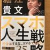 『スマホ人生戦略』堀江貴文