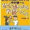 744 41冊目『教室に笑顔があふれる 中村健一の安心感のある学級づくり』