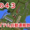 マイクラ日記 その43 アイテム自動運搬鉄道つくり