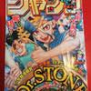 週刊少年ジャンプ2019年13号はゆらぎ荘の幽奈さんが切なすぎて号泣必須!大人気Dr.STONEは2周年突破!!