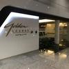 旅の羅針盤:初! Golden Lounge Satellite(ゴールデンラウンジ サテライト)in クアラルンプール国際空港