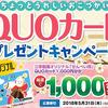 三幸製菓|QUOカード1,000円分を1,000名にプレゼント!