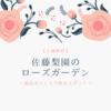 【入園無料】福島市の『佐藤梨園のローズガーデン』が超インスタ映えスポットだった件!!