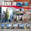 琵琶湖バスプロ達がデカバス連発「琵琶湖艇王」発売!