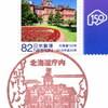 【風景印】北海道庁内郵便局